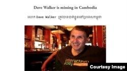 លោក ដេវ វ៉កគ័រ (Dave Walker) អាយុ៥៨ឆ្នាំបានបាត់ខ្លួនពីផ្ទះសំណាក់ Green Village Angkor ក្នុងខេត្តសៀមរាបរយៈពេលជាងមួយសប្តាហ៍មកហើយ។