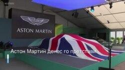 Нов автомобил на Астон Мартин