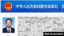 中国教育部长袁贵仁(中国教育部网站截屏)