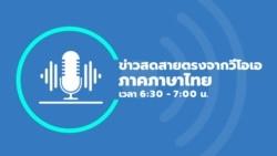 ข่าวสดสายตรงจากวีโอเอ ภาคภาษาไทย 6:30 – 7:00 น. สำหรับวันศุกร์ที่ 16 ตุลาคม 2558