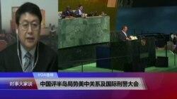 VOA连线:中国评半岛局势美中关系及国际刑警大会