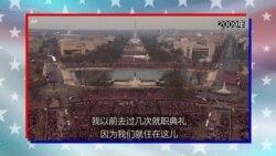 总统就职典礼日 欢庆中仍出现抗议