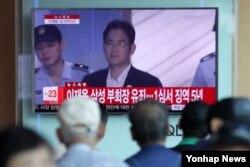 25일 오후 서울역 이용객들이 이재용 삼성전자 부회장 1심 선고공판 관련 TV뉴스를 지켜보고 있다.