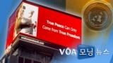 [VOA 모닝 뉴스] 2021년 9월 23일