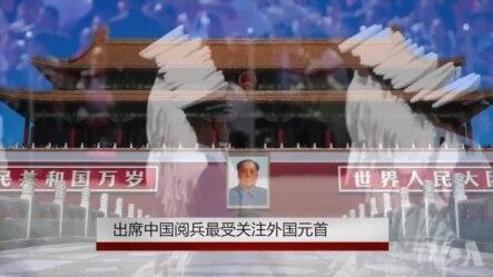 出席中国阅兵最受关注的外国元首