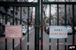 作为防疫手段,北京一居民小区的大门被锁了起来。(2020年2月24日)