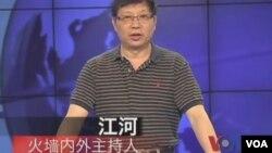 彭博爆料习家资产惹风波(视频截图)
