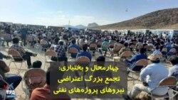 چهارمحال و بختیاری: تجمع بزرگ اعتراضی نیروهای پروژههای نفتی
