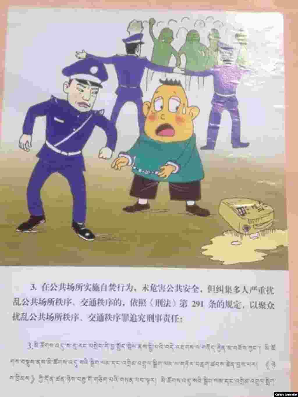 官方宣傳畫用漢藏兩種文字警告自焚者將受到刑事追究。