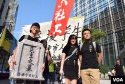 香港浸會大學社工系學生張同學(左一)與多位同學參與遊行。(美國之音湯惠芸)