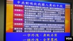 台灣立法院外交際國防委員會質詢會議使用的圖卡(資料照片美國之音張永泰拍攝)