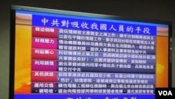 台湾立法院外交际国防委员会质询会议使用的图卡(资料照片美国之音张永泰拍摄)