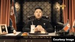 김정은 북한 국방위원회 제1위원장의 대역배우가 등장한 이스라엘 햄버거 광고의 한 장면.