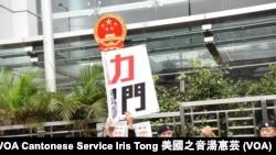 主辦單位在遊行終點中聯辦門前撕毀寫上「強力部門」的紙牌 (攝影:美國之音湯惠芸)