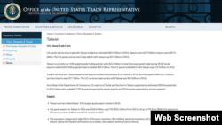 美國貿易代表辦公室(USTR)官網的台灣網頁,這裡原本有青天白日滿地紅的中華民國國旗圖案,但最近消失了。