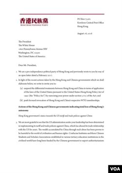 香港民族黨召集人陳浩天呼籲川普重審給予香港的優惠待遇。(香港民族黨網頁截圖)
