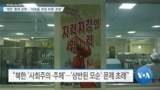 """[VOA 뉴스] """"북한 '통제 경제'…'비효율·부정 부패' 초래"""""""