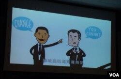 真普聯製作宣傳短片 以動畫簡介美國英國及台灣選舉都有公民及政黨提名 (美國之音湯惠芸攝)