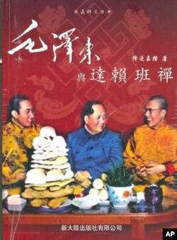 降边嘉措著《毛泽东与达赖、班禅》