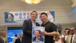 紐約市長選情激烈楊安澤民調落居第二