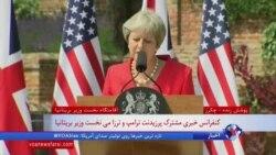نخست وزیر بریتانیا: جلوی فعالیتهای بیثبات کننده ایران در خاورمیانه گرفته میشود