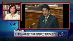 VOA连线:日本抗议中国油气田 日本如何看中国人在日买房