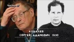 Двадцать третья серия. Правда и ложь о Сергее Ковалеве