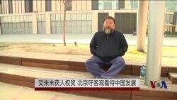 艾未未获人权奖 北京吁客观看待中国发展