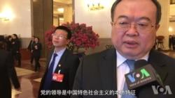 """""""两会""""代表委员谈中国法治及电视认罪"""