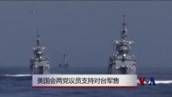 美国会两党议员支持对台湾军售