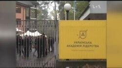 Україна готуватиме своїх лідерів. Відео