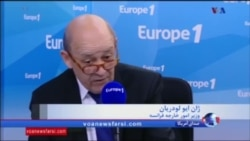 فرانسه هم ضمنی دستور خامنهای برای آمادگی افزایش غنیسازی اورانیوم را اقدام نامناسب نامید