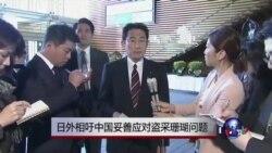 日外相吁中国妥善应对盗采珊瑚问题