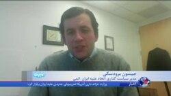 تحلیلگر آمریکایی: آمریکا برای مقابله با سرکوبگران مردم در ایران ابزارهای متعددی دارد