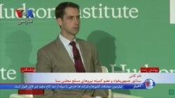 نشست موسسه هادسن/ کاتن: ایران بعد از توافق، تهدید اسرائیل را افزایش داده است