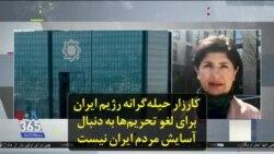 کارزار حیلهگرانه رژیم ایران برای لغو تحریمها به دنبال آسایش مردم ایران نیست