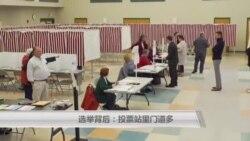 选举背后:投票站里门道多