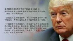 白宫要义(黄耀毅):特朗普证实美中贸易谈判官员本周碰面