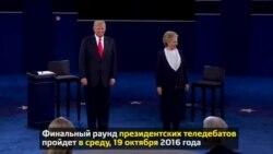 Заключительный раунд президентских теледебатов в США: справка