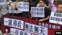 港人游行抗议废除国家主席任期限制(美国之音图片/海彦拍摄)