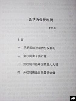 曹思源的文章《论党内分权制衡》