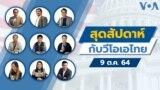 คุยข่าวสุดสัปดาห์กับวีโอเอไทย ประจำวันเสาร์ที่ 9 ตุลาคม 2564 ตามเวลาประเทศไทย