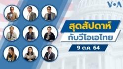 คุยข่าวสุดสัปดาห์กับ VOA Thai ประจำวันเสาร์ที่ 9 ตุลาคม 2564