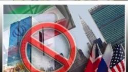 تحريم ها توانائی تهران را برای معاملات ممنوعه کم کرده است