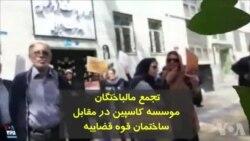 تجمع مالباختگان موسسه مالی اعتباری کاسپین روبروی ساختمان قوهقضاییه در تهران