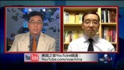 VOA卫视(2016年7月13日 第二小时节目 时事大家谈 完整版)