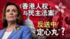 """海峡论谈:《香港人权与民主法案》反送中 """"定心丸""""?"""
