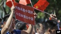 14일 중국 북경에서 반일 시위를 벌이는 대규모 시위대