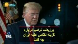 پرزیدنت ترامپ درباره گزینه نظامی علیه ایران چه گفت