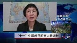 """VOA连线:""""十一""""中国赴日游客人数增长"""